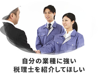 ・自分の業種に強い税理士を紹介してほしい