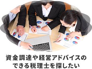 ・資金調達や経営アドバイスのできる税理士を探したい