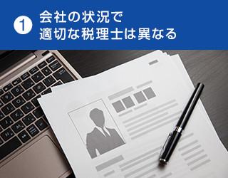 1.会社の状況で適切な税理士は異なる