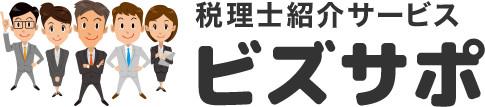 神奈川県横浜市で税理士を探している人は、厳選無料紹介の「ビズサポ」をご利用下さい。